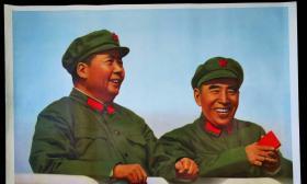 文革宣传画:毛主席和他的亲密战友林彪同志检阅文化革命大军(大蓝天,2开)文革老版真品,值得珍藏