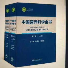 中国营养科学全书