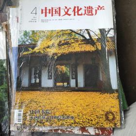 中国文化遗产2014年第4期