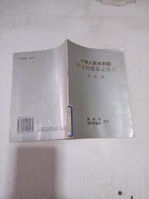 中华人民共和国职业技能鉴定规范美容师