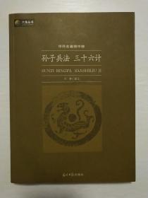 六角丛书·中外名著榜中榜:孙子兵法 三十六计