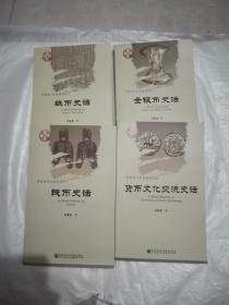 中国货币史话系列;之一 钱币史话,之二 金银币史话,之三 纸币史话,之四 货币文化交流史话(全4册和售)