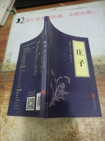 中华国学经典精粹·:庄子