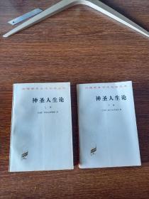 神圣人生论(全两册):汉译世界学术名著丛书