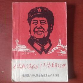 《大海航行靠舵手干革命靠毛泽东思想》丹联市直机关造反军党校纵队 丹百联合兵团印 私藏 书品如图.