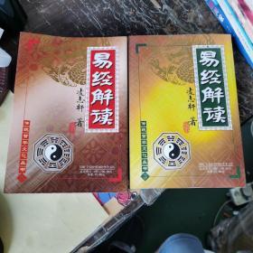 傳統哲學文化叢書:易經解讀(上下冊)