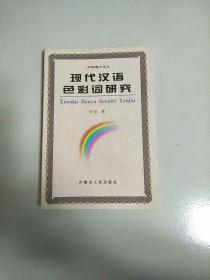 现代汉语色彩词研究 库存书 参看图片