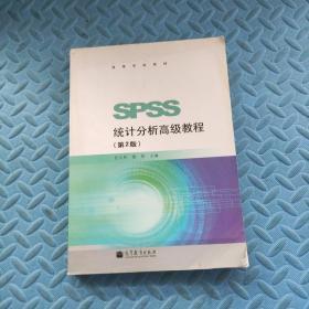 高等学校教材:SPSS统计分析高级教程