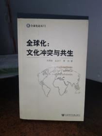 全球化:文化冲突与共生