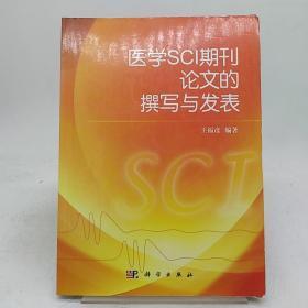 医学SCI期刊论文的撰写与发表