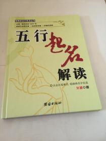 五行起名解读【大16开精装本】