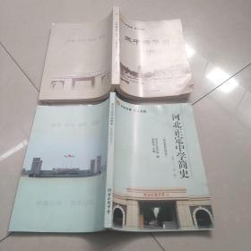 河北正定中学简史+正中英华录
