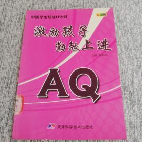 中国学生培优Q计划:AQ激励孩子勤勉上进(彩图版)