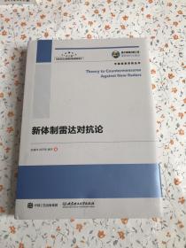国之重器出版工程 新体制雷达对抗论【签名本】