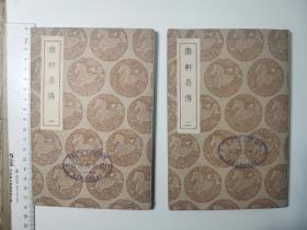 馆藏美品 泰轩易传一、二两册