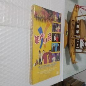 相声小品DVD(未拆封)