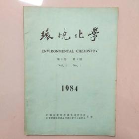 环境化学1984年第3卷第1期 双月刊