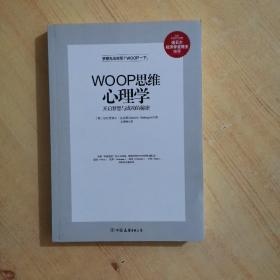 WOOP思维心理学:开启梦想与成功的秘密