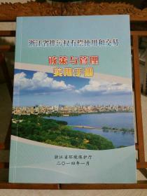 浙江省排污权有偿使用和交易政策与管理实用手册