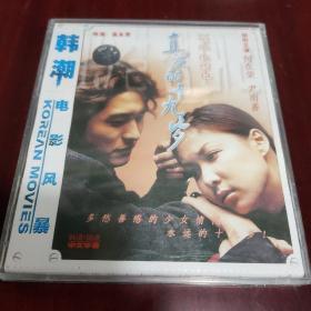韩潮电影风暴—直发的十九岁—正版VCD双碟装(店铺)