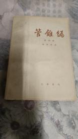 管锥编 第四册
