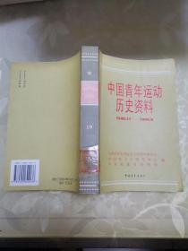 中国青年运动历史资料.19.1948.11~1949.9