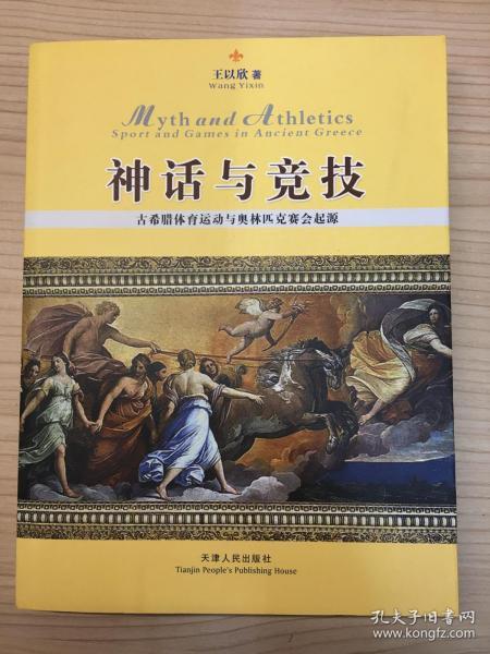 神话与竞技:古希腊体育运动与奥林匹克赛会起源