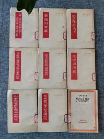 《文艺理论学习小丛书》系列 46本合售