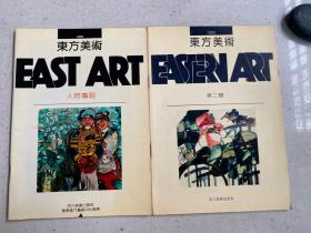 东方美术 第一辑:人物专辑   第二辑(共两册合售)