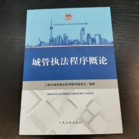 城管执法程序概论/上海市城管执法系统系列培训教材