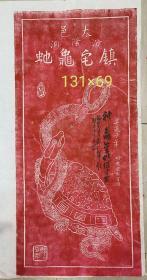 太邑汾阴洞镇宅龟蛇图拓片(硃色)