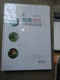 热带植物引种驯化实践  精装库存新书 包装未拆开
