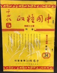 中国粮政 第34期