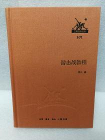 三联经典文库第二辑 游击战教程 9787108046406
