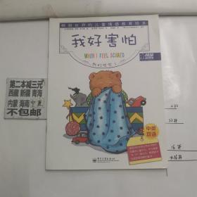 畅销世界的儿童情感教育绘本;我好害怕