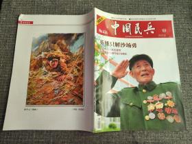 中国民兵 2020年第11期  关键词:英雄只解沙场勇!纪念中国人民解放军抗美援朝出国作战70周年!
