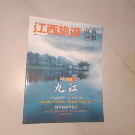 江西旅游(九江专辑)总242期