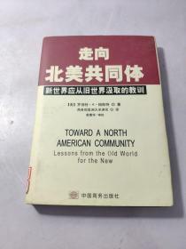 走向北美共同体:新世界应从旧世界汲取的教训