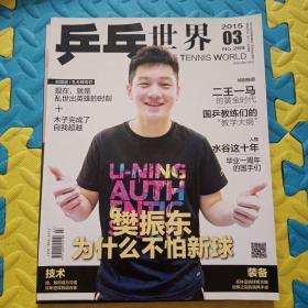 《乒乓世界》(2015年第3期)