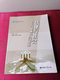 法律与社会 法律基础入门导读