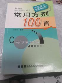 常用方剂100首——中医学习快易通丛书