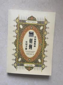 中国穆斯林朝觐实用手册