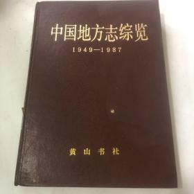 中国地方志综览:1949-1987