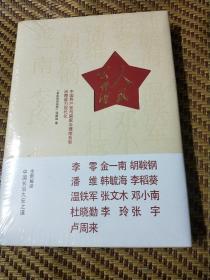 人民公开课:中国共产党与国家治理体系和治理能力现代化(未拆封全新