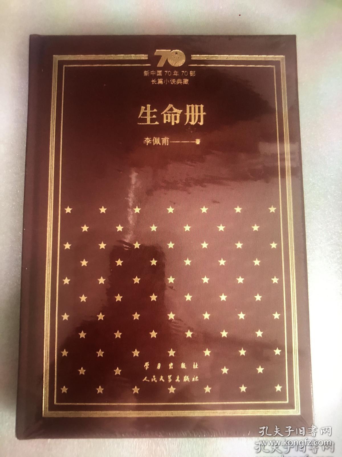 新中国70年70部长篇小说典藏系列之李佩甫《生命册》,精装,一版一印!