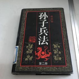 孙子兵法连环画丛书(第2册)