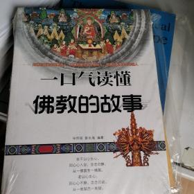 一口气读懂佛教的故事