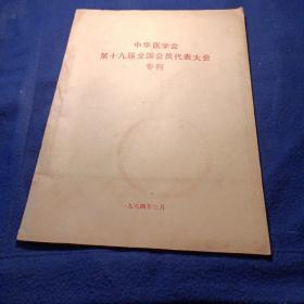 中华医学会第十届全国会员代表大会专刊 包括一张黑白合影照片。