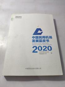 中国民用机场发展蓝皮书 2020