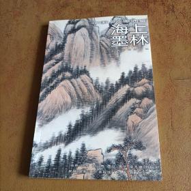 中国山水画通鉴:海上墨林31